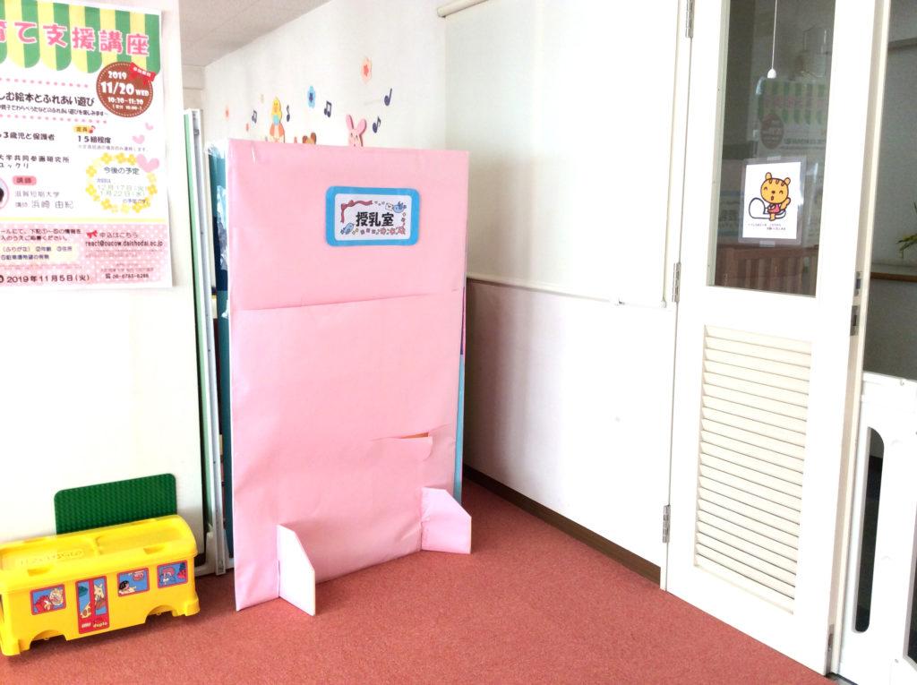 ユッタリユックリ授乳室2