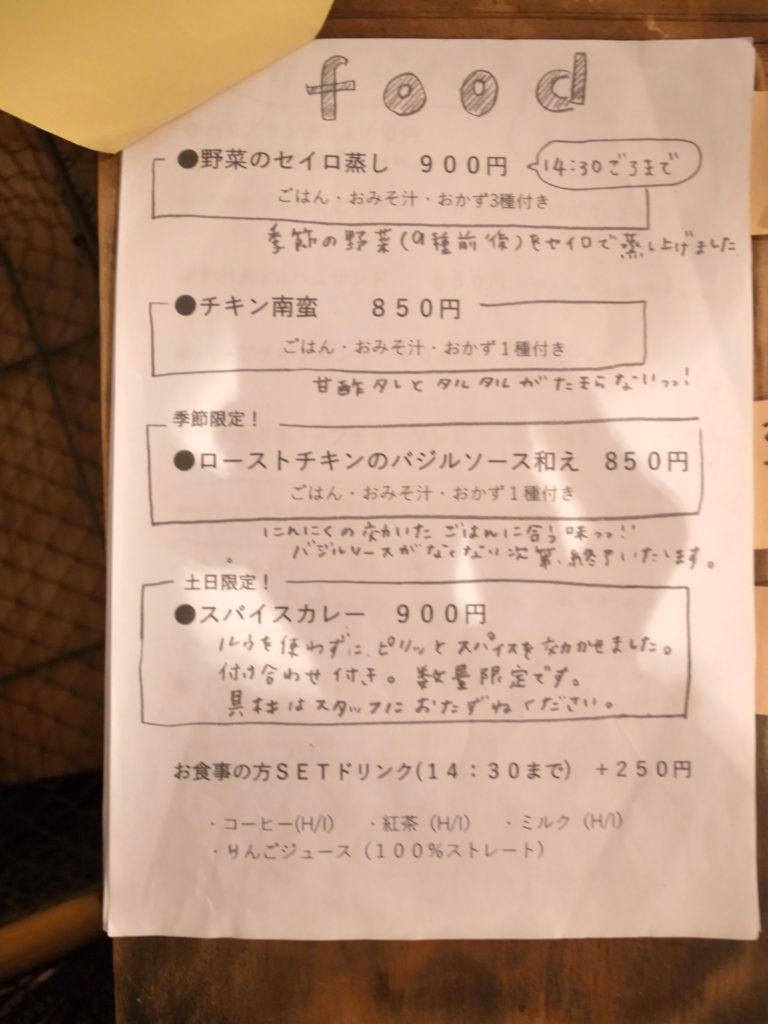 あかりカフェ メニュー表1