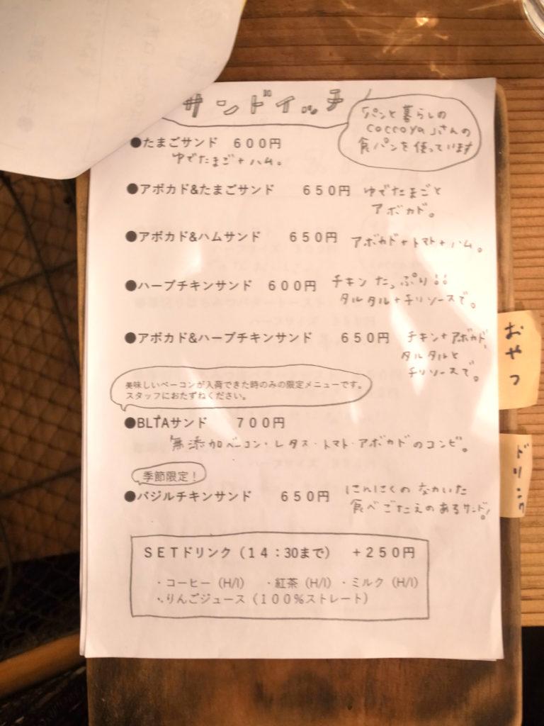 あかりカフェ メニュー表2