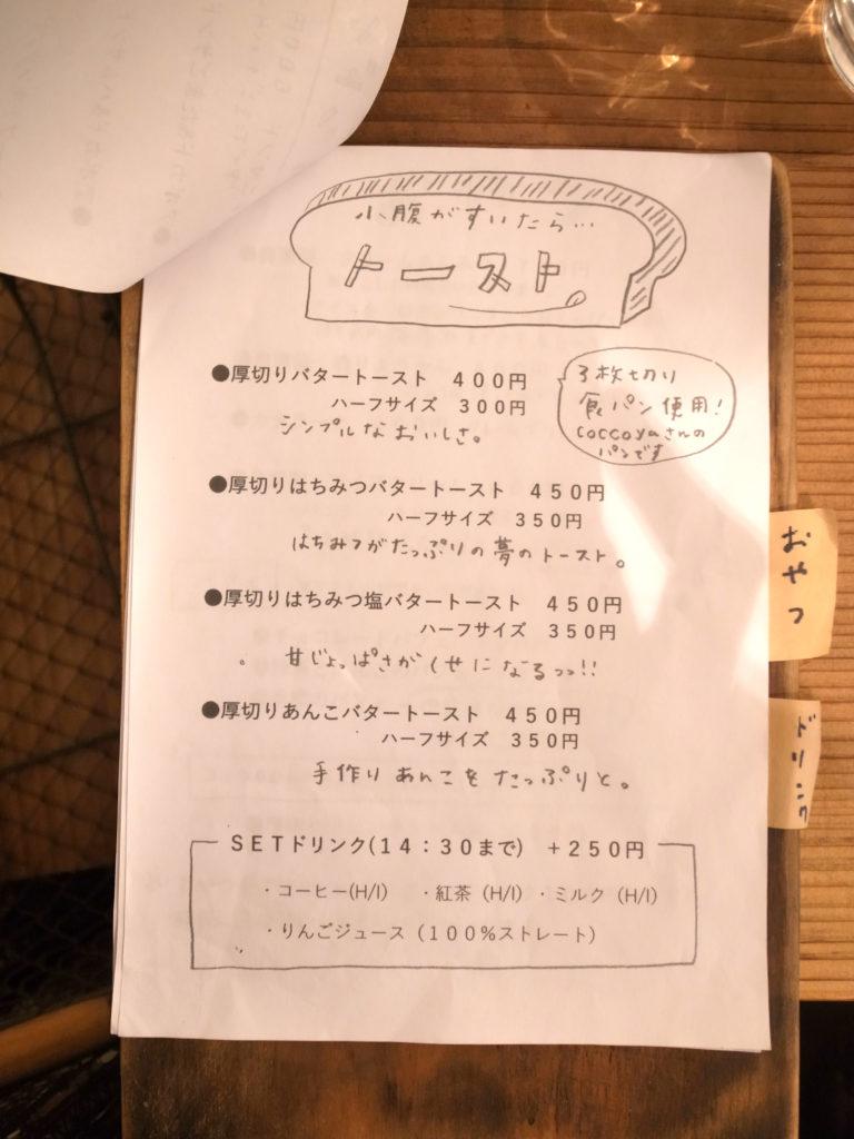 あかりカフェ メニュー表3