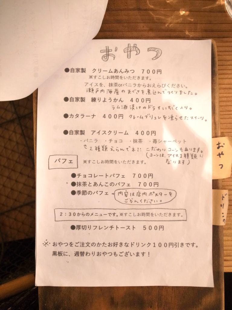あかりカフェ メニュー表4