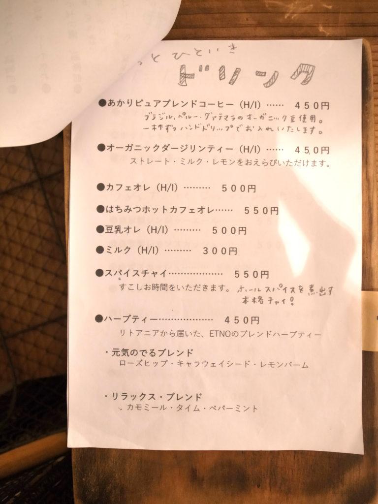 あかりカフェ メニュー表5