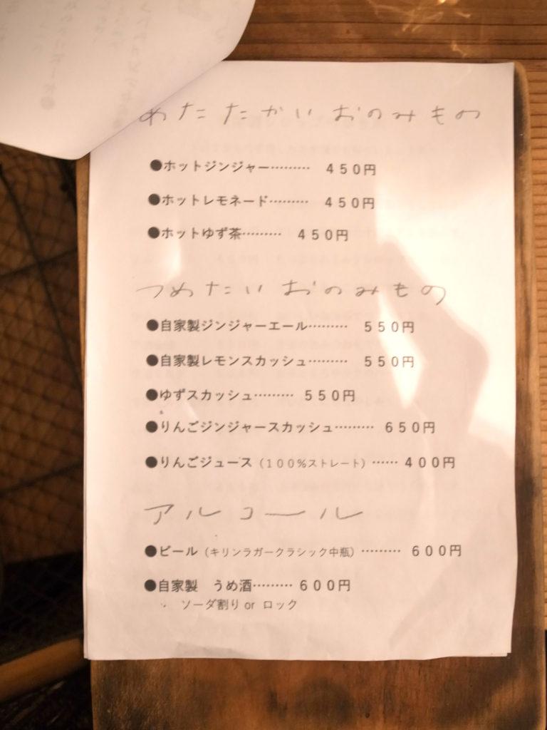 あかりカフェ メニュー表6