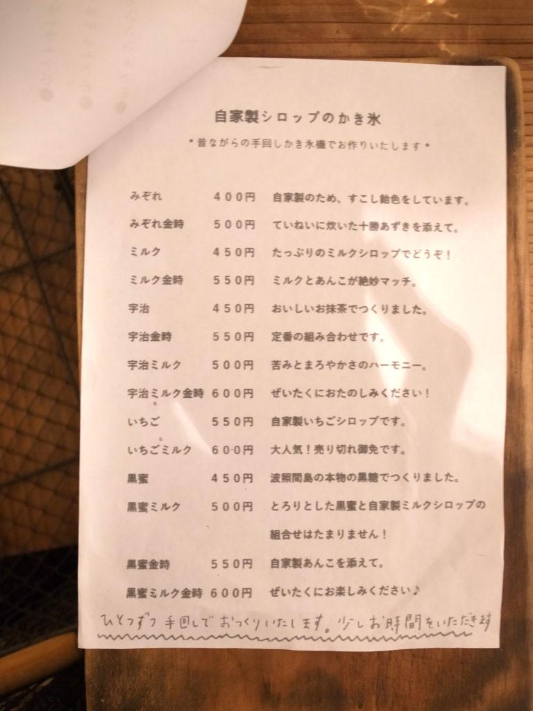 あかりカフェ メニュー表7
