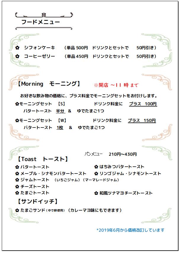 杜の灯_珈琲14