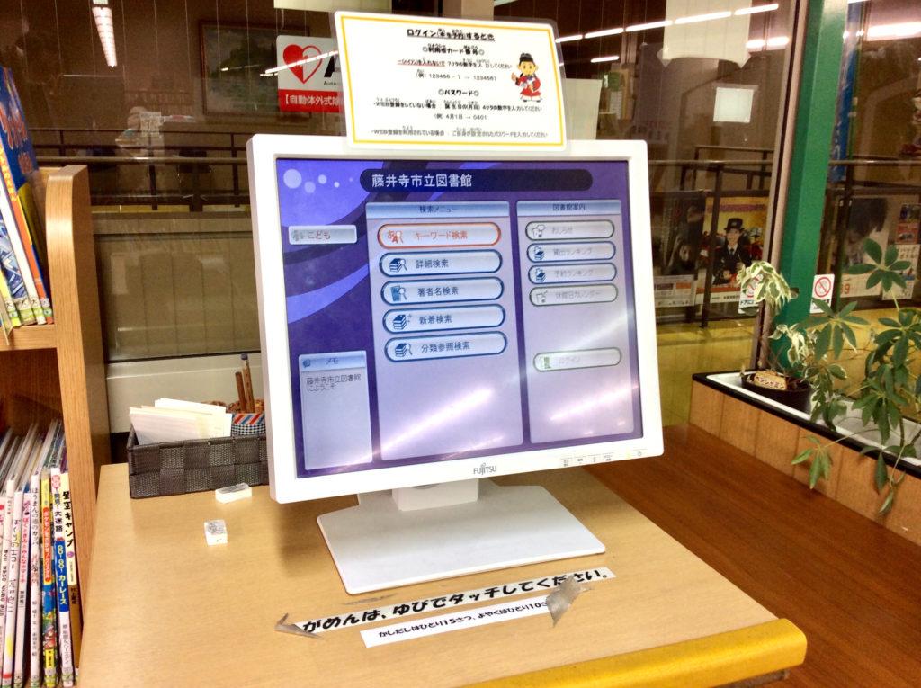藤井寺市立図書館24