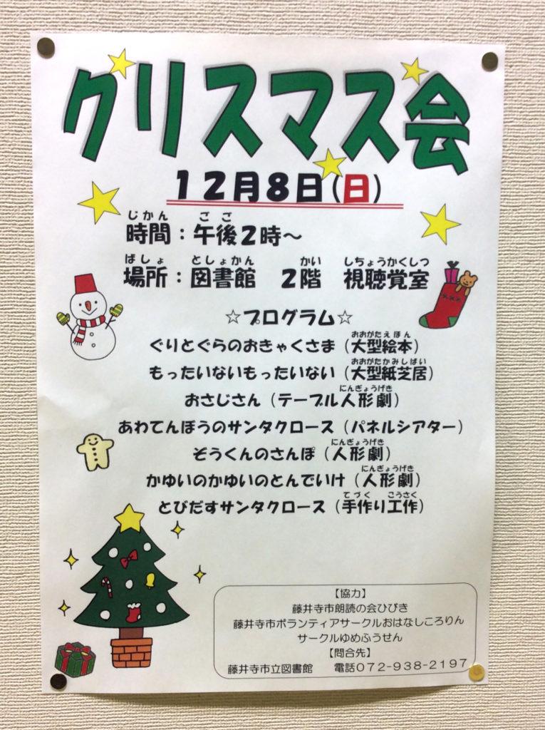 藤井寺市立図書館33